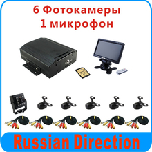 8 Channel Mobile DVR With 6pcs Car Camera and 1pcs Car Monitor