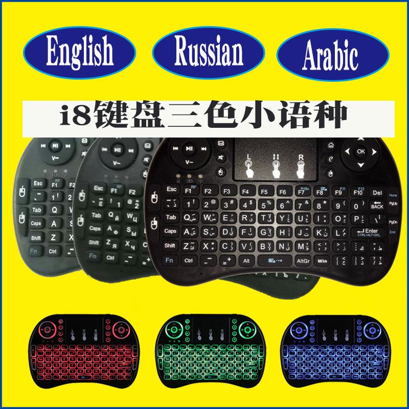 100 Stücke, I8 Mini Tastatur 2,4g Wireless Fernbedienung Englisch Russisch Arabisch Spanisch Hebräisch Air Maus Für Android Tv Box Mini Pc Reichhaltiges Angebot Und Schnelle Lieferung