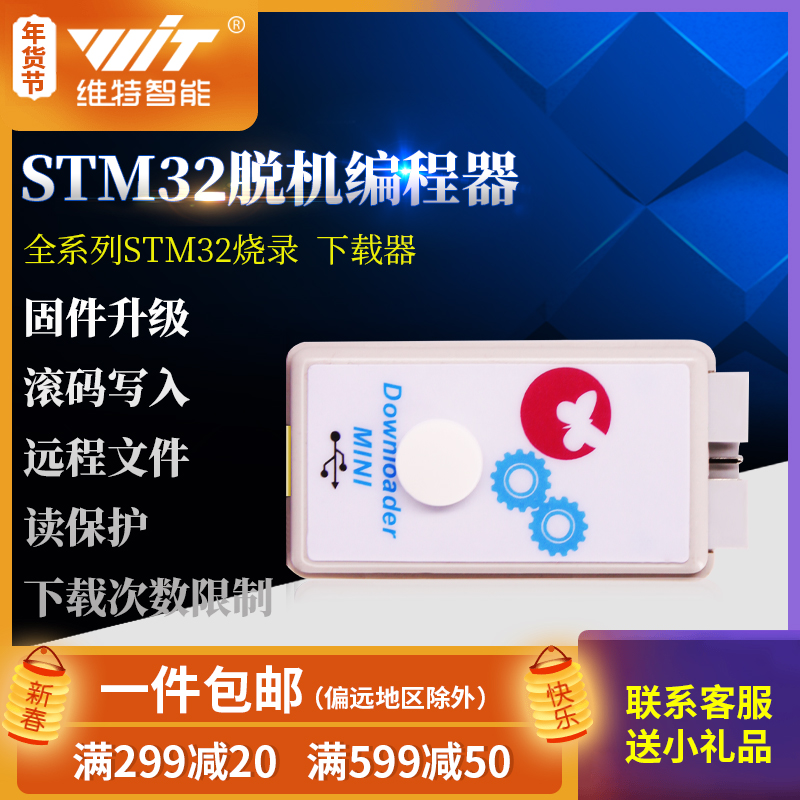 STM32 GD32 Full Series Offline Downloader Offline Programmer Remote Encryption UpgradeSTM32 GD32 Full Series Offline Downloader Offline Programmer Remote Encryption Upgrade