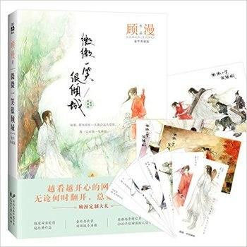 Popular chinês Romances Wei wei xiao yi cheng qing por gu homem galinha (Chinês Simplificado) para livros de ficção adulta