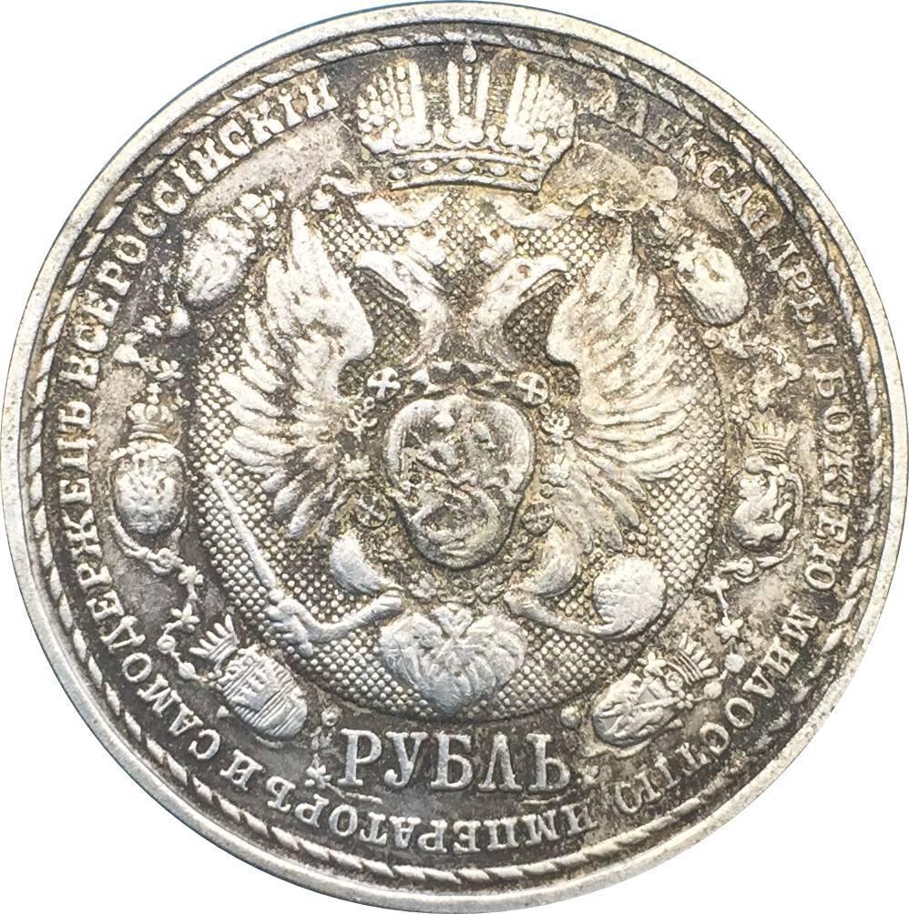 Russia Coins Rouble 1812 1912 Nicholas Ii Centennial