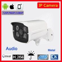 Aluminum Metal Waterproof Outdoor Bullet IP Camera  960P 1080P Security Camera CCTV 4PCS ARRAY LED Board ONVIF  IP Audio