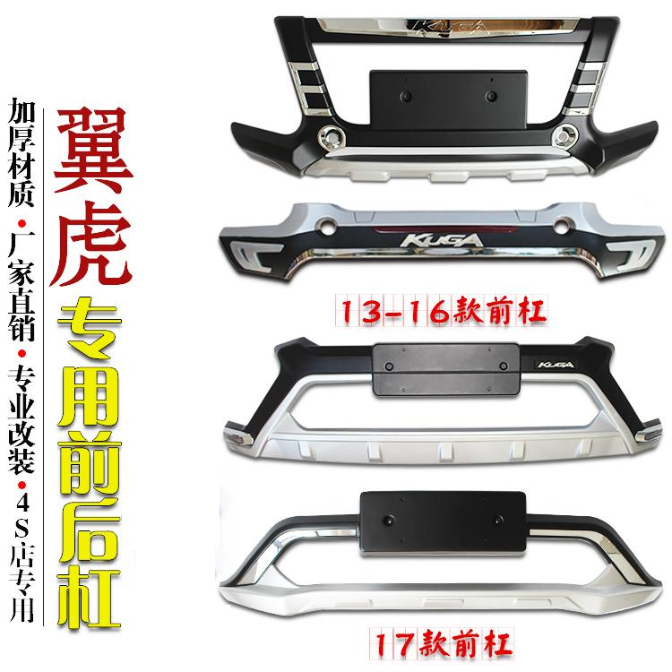 car-covers Car Accessories ABS Front+Rear Bumpers Car Bumper Protector Guard Skid Plate fit for 2013-2017 Ford Kuga