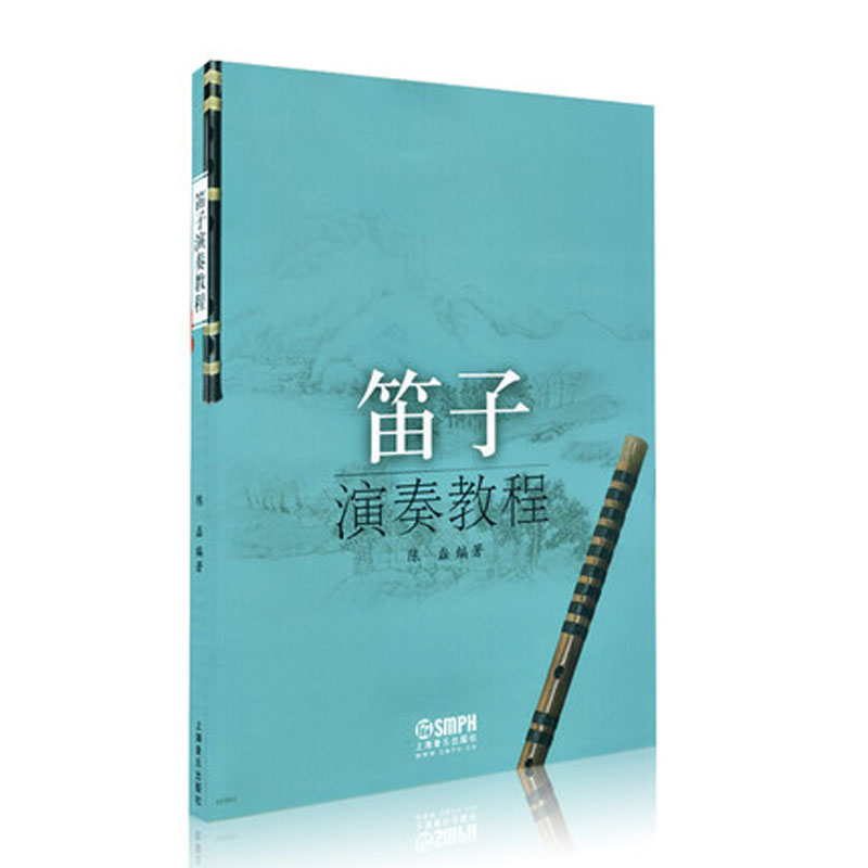 Practical Course For Flute Performance (Chinese Edition)