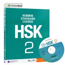 كتاب دراسي HSK Standard 2 مع CD كتب فحص المستوى الصيني الموصى بها