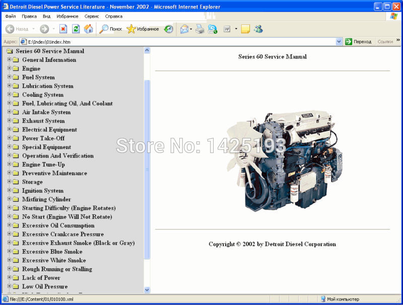 Detroit Diesel Series 60 Service Manual aliexpress com buy detroit diesel series 60 service manual from Detroit Series 60 ECM Wiring Diagram at n-0.co