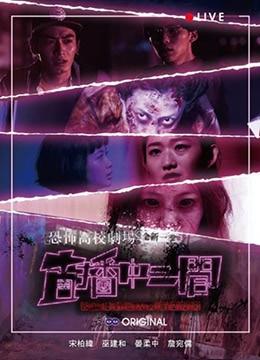 《恐怖高校剧场之直播中二间》2017年台湾惊悚,恐怖电视剧在线观看