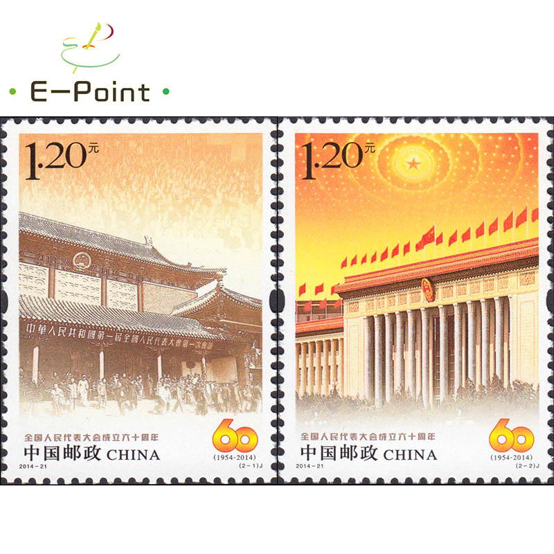 E-Point 2 PCSSet China Postage Stamps 2014-21 The 60th Anniversary of the national People's Congress