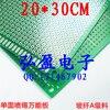 98 23 Free Shipping 1pcs 20x30cm Single Side Prototype PCB Universal Printed Circuit Board