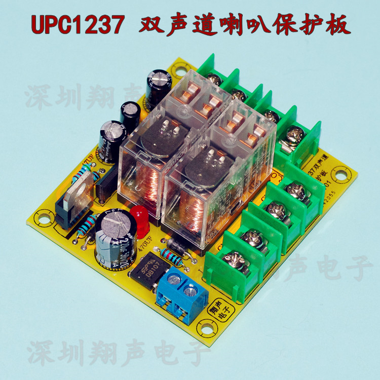 UPC1237 Double Channel Horn Protection Circuit Board Horn Protection Plate Suites Horn Protection Product Board
