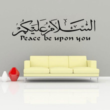 Dream home Islam popular Muslim culture wall stickers personalized creative decorative waterproof can be removed