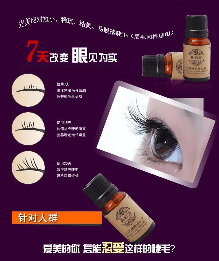 XIYaotang Eyelash growth was genuine ever thought possible bushy eyebrows eyelash growth liquid 10ml eye care essential oils 7