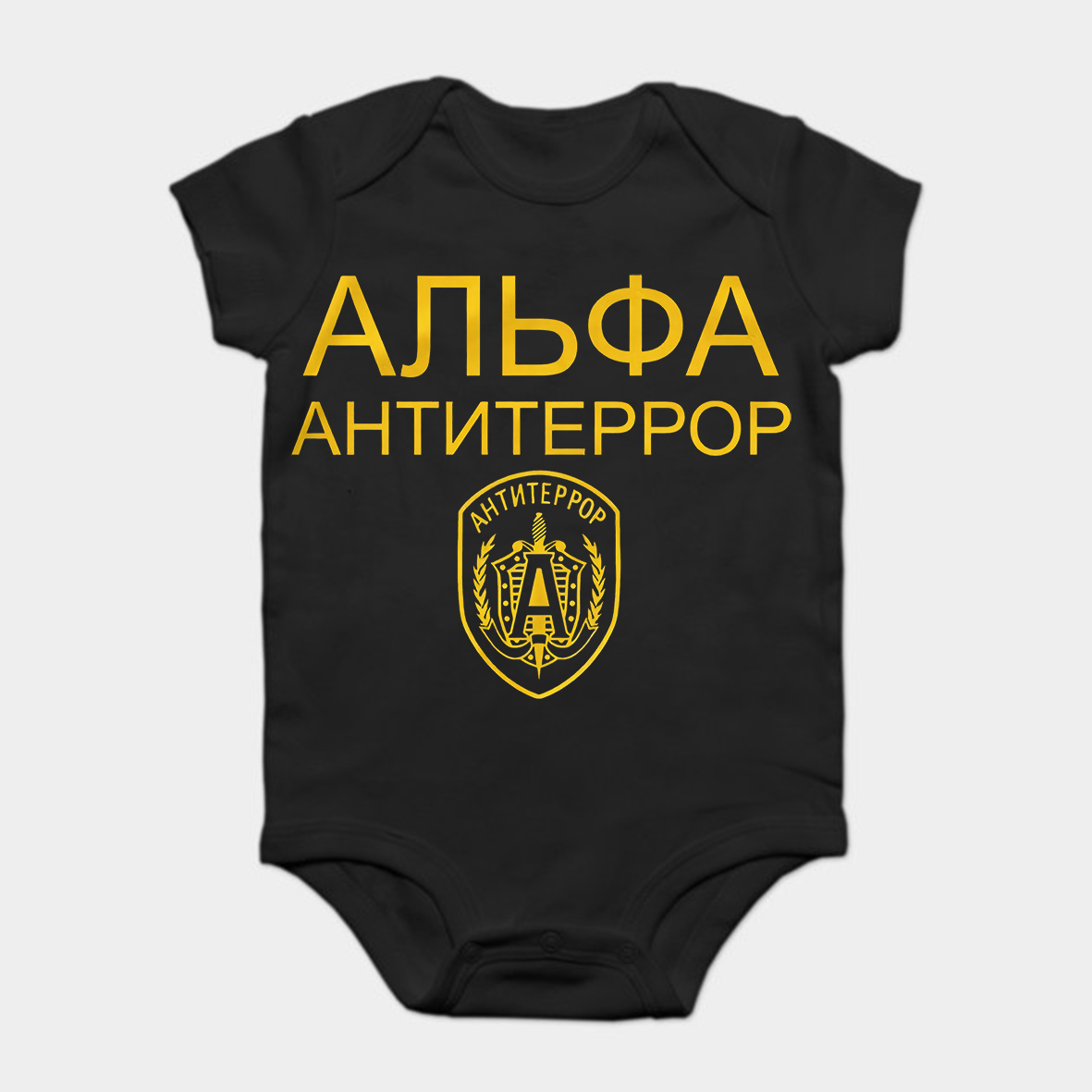 Russlandmoskauudssrputinfsb Gru Movie Shirt Special Summer Sale gold Logical Baby Onesie Baby Bodysuits Kid T Shirt R Cartoon Spetsnas Alpha Antiterror