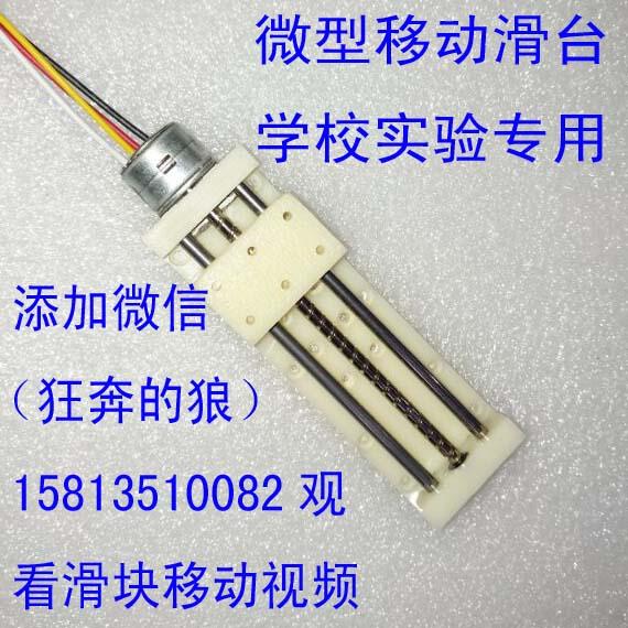 все цены на CD drive stepper motor slider linear guide micro teaching experiment screw rod moving slide table онлайн