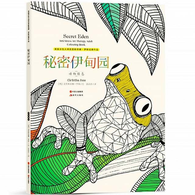 Coloriage Anti Stress Magazine.Secret Eden Coloring Book For Children Adult Antistress Art Therapy Drawing Graffiti Painting Colouring Books Coloriage Adulte
