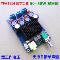 TPA3116 Digital Power Amplifier Board 12 24V High Power Finished Plate With A Switch Potentiometer And