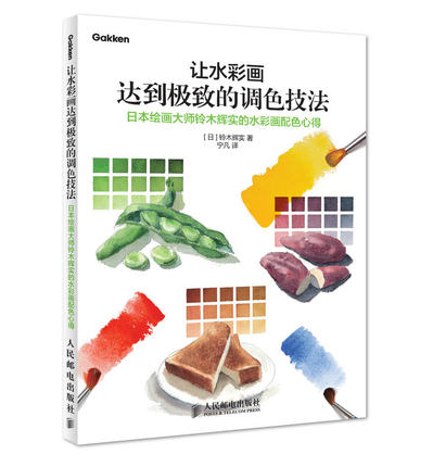 Make The Watercolor Painting Achieve The Extreme Coloring Technique Hand Draw Art Entry Watercolor Tutorial Book
