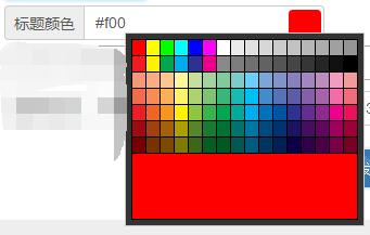 EMLOG自定义文章标题颜色插件
