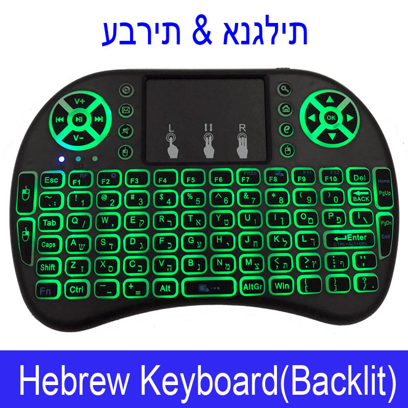 Hebrew Backlit