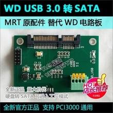 MRT WD West USB3.0 mobile hard disk card switch SATA, PC3000 universal, USB SATA circuit board