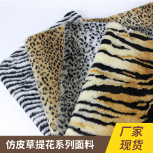Artificial hair Zebra Leopard Tiger pattern series Imitation animal fur Jacquard plush Clothing home textile fabric