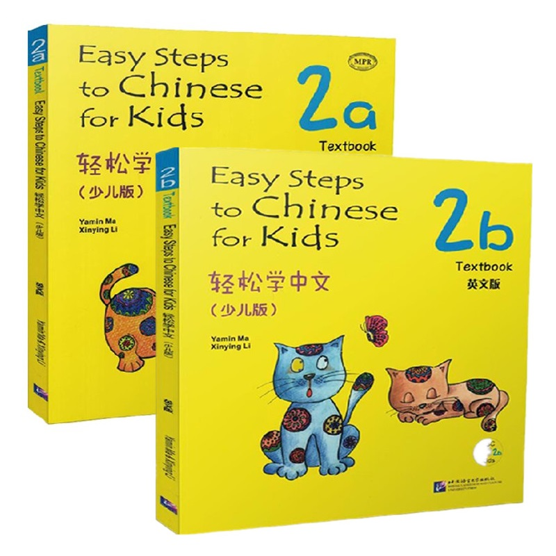 2 Books Chinese English Students Chinese Textbook: Easy Steps to Chinese for Kids 2A+2B2 Books Chinese English Students Chinese Textbook: Easy Steps to Chinese for Kids 2A+2B