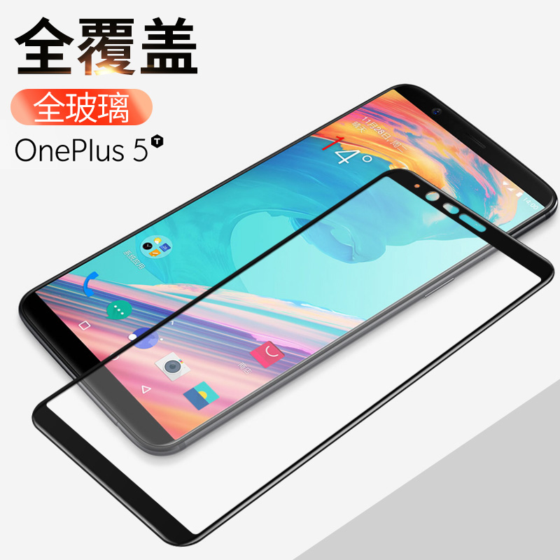 2PCS high quality Full Cover Tempered Glass For oneplus5t 9H full Screen Protector Film For Oneplus 5t A5010 Tempered Glass