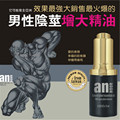 TAIWAN ANhour male permanent penis growth extender enlargement essential oil,big penis pump sex products for men penis