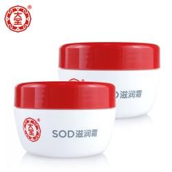 Dabao SOD Nourishing Cream x 2 Deep Nourishing Moisturizing anti Aging anti chap fix makeup damage Natural essence