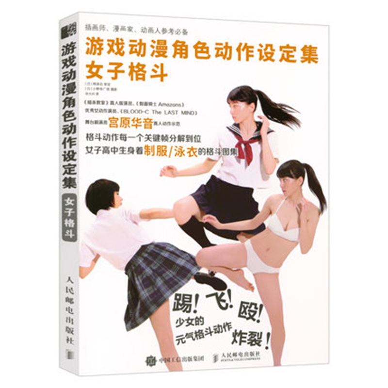 Game Anime Character Action Design Women's Fighting Anime Game Character Setting Tips Character Design Tutorial Books