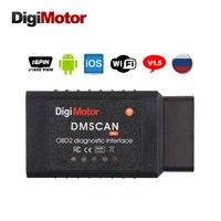 Digimotor ELM327 V1.5 OBD2 WiFi Wi-Fi ELM 327โวลต์1.5 OBDII