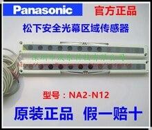 O envio gratuito de sensor De Segurança ralar NA2-N12 região (NA2-N12D, NA2-N12P)