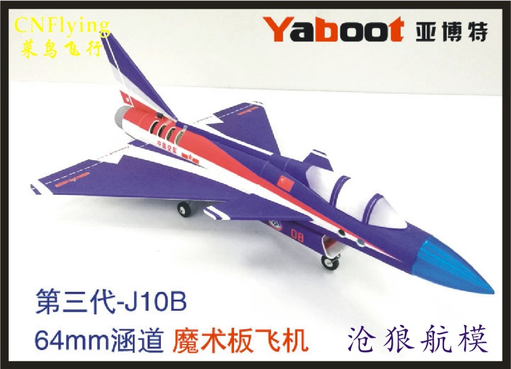 New PP Material PLANE  RC   Plane RC MODEL HOBBY TOYS   Wingspan 760mm   64mm EDF Airplane J10 J-10 Jet Plane (kit Or PNP Set)