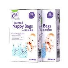 Чистый детский одноразовый подгузник для беременных подгузник мешок детские пеленки коллекция мешок для мусора 90 насос детский аромат Пеленки сумки для хранения