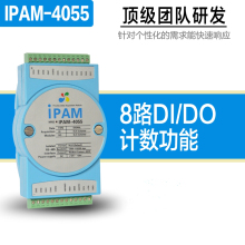IPAM-4055 8 channel DI/DO digital input and output /RS485/ switch acquisition module /200HZ count