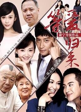 《等爱归来》2015年中国大陆喜剧,爱情,悬疑电影在线观看