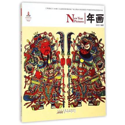 New Year Pictrues (English and Chinese ) Chinese authentic book for learning Chinese culture