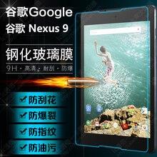 9 h для google nexus 9 закаленное стекло-экран протектор защитная пленка
