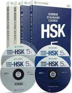 Image 5 - 18 books Standard Course HSK 1, 2, 3 ,4, 5 ,6( 9 textbook+9 workbooks +18 cds)  / Foreigners Learning Chinese Hanzi Best Book
