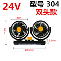 Tamehome 24V 360 ROTATE Double slider car electric fan Car or truck fan car microbiotic electric fan car deodorize 2M cord 304