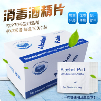 100PCS/Lot Antiphlogosis Isopropyl Alcohol Swab Pads Piece Wipe Antiseptic Skin Cleaning Care First Aid 1