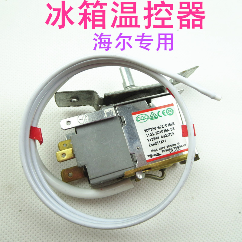 haier fridge parts. Haier Refrigerator Thermostat Dedicated WDF33U 922 076RE Probe 73cm New Parts-in Parts From Home Improvement On Fridge O
