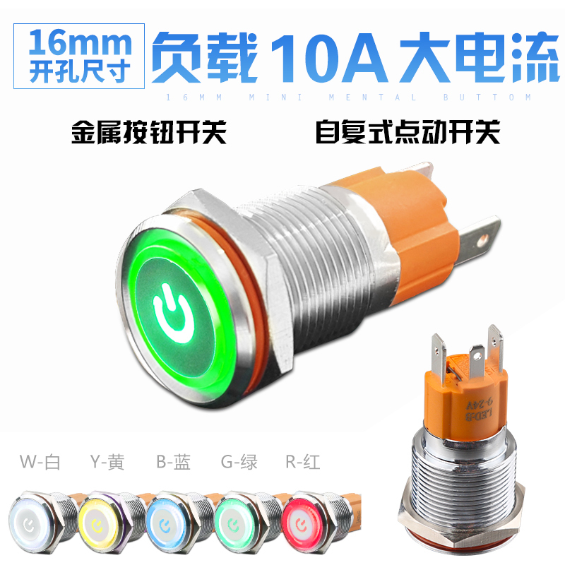 16mm Bring Indicator Light Real Button Switch Horn Doorbell Switch Since Reset Waterproof Power Supply Button Small-sized 10A 307 waterproof button switch ship type 4 foot 2 archives bring lamp switch will electric current 10a power supply key crewel