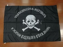 Xiangying polyester 90*135cm Genera Baklanov Army Imperial Skull Cross bones Flag