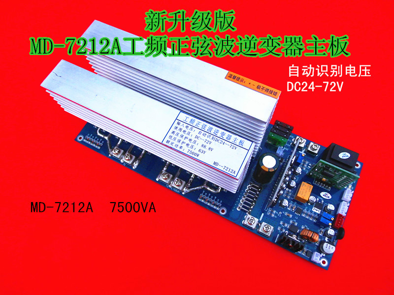 Air Conditioner Parts Automatic Identification Of 24-72v Input Voltage Of Power Frequency Sine Wave Inverter Motherboard 7500va