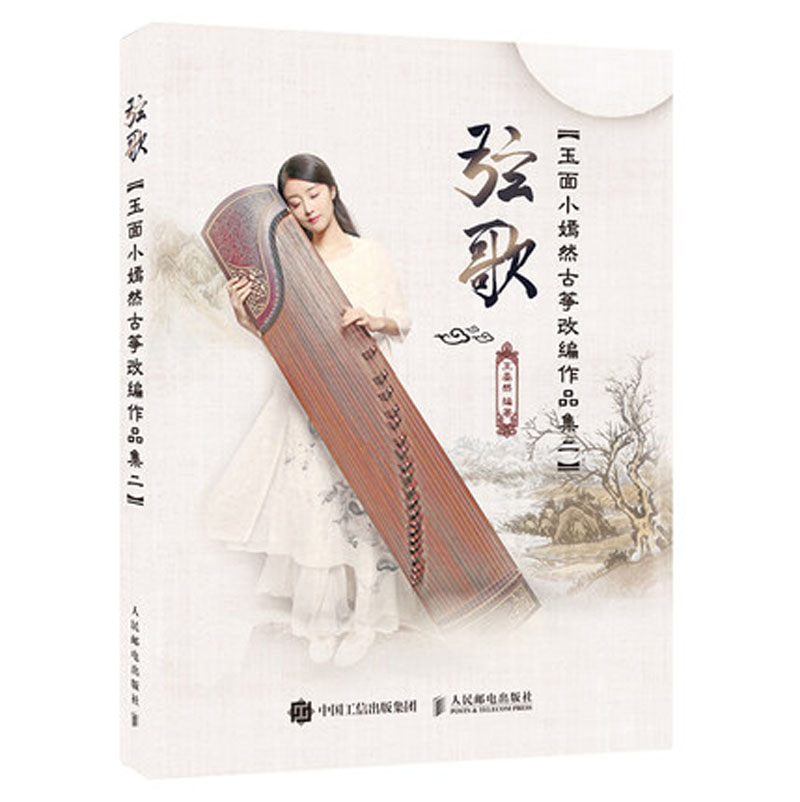 Jade Face Xiao Yanran Zither Adaptation Works II: String Songs Learning Guzheng Guidance Training Books For Beginner