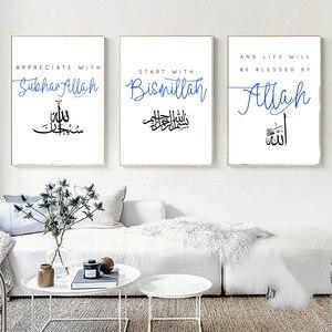 Image 3 - Islamico Semplice Citazioni di Arte Della Parete Poster e Stampe Minimalista della Tela di Canapa Pittura Musulmano Immagine Decorativa Modern Living Room Decor