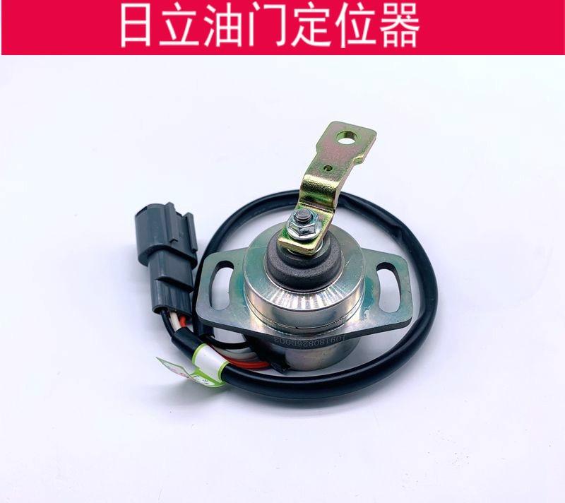 Livraison gratuite pour accessoires d'excavatrice Hitachi EX60 100 120 220 300-2-3 moteur d'accélérateur positionneur de moteur