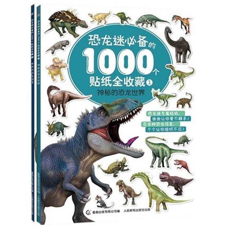 2/PCS Dinosaur Fans Essential 1000 Stickers Mysterious Dinosaur World + Fantastic Dinosaur Stars Handmade Game Best-selling Book