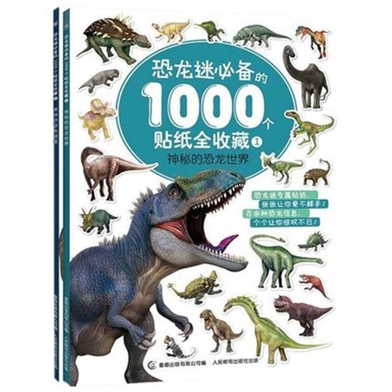 2/PCS Dinosaur Fans Essential 1000 Stickers Mysterious Dinosaur World + Fantastic Dinosaur Stars Handmade Game Best-selling Book